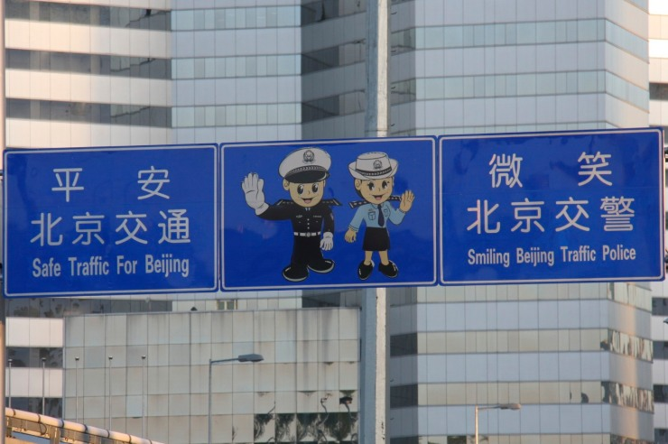 Road sign near the Beijing Olympic Park, Beijing, China