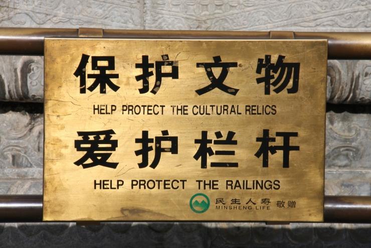 Protect the railings, Summer Palace, Beijing, China