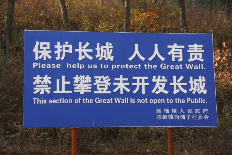 Warning sign near Xizhazi, the Great Wall of China at Jiankou, China