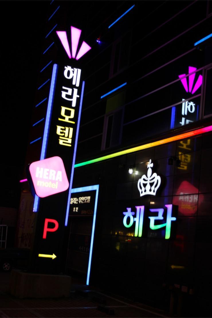 Hera Love Hotel, Daegu, Korea